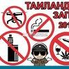 Новые запреты в Таиланде 2018-2019