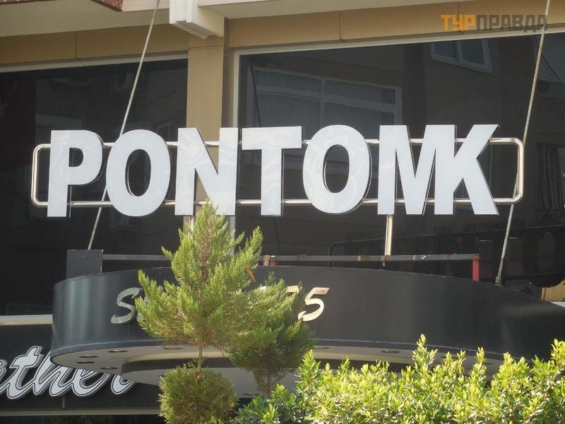 Магазин Ponto MK