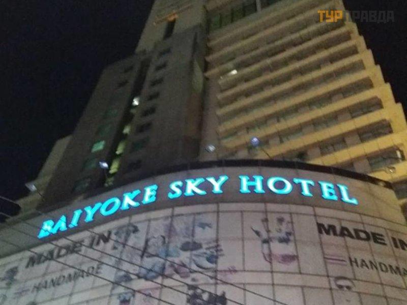 Смотровая площадка на 84 этаже отеля Байок Скай